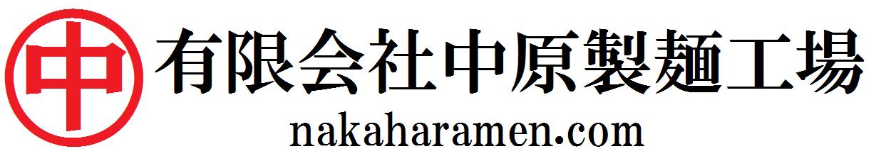 有限会社 中原製麺工場