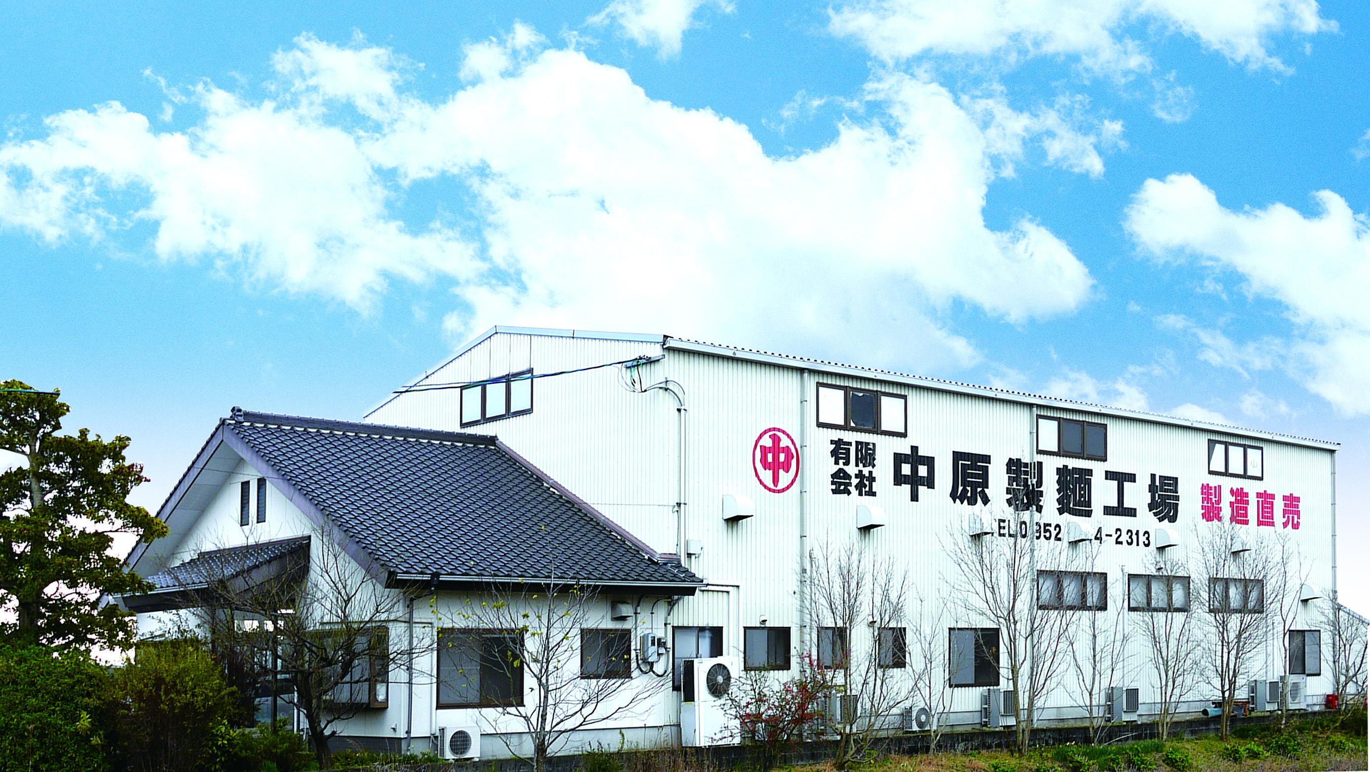 中原製麺工場